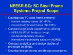 neesr sg sc steel frame systems project scope