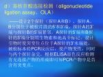 d oligonucleotide ligation assay ola