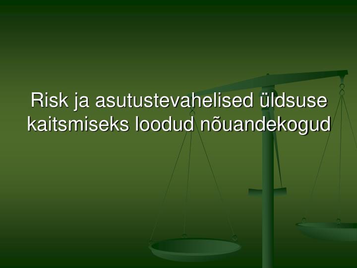 Risk ja asutustevahelised üldsuse kaitsmiseks loodud nõuandekogud