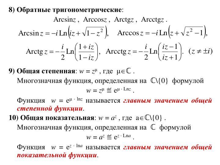 8) Обратные тригонометрические