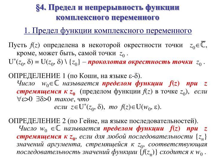 §4. Предел и непрерывность функции комплексного переменного
