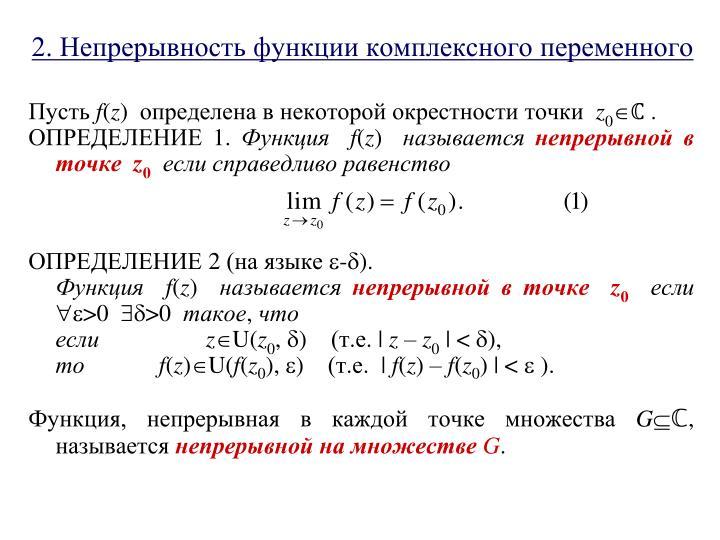 2. Непрерывность функции комплексного переменного