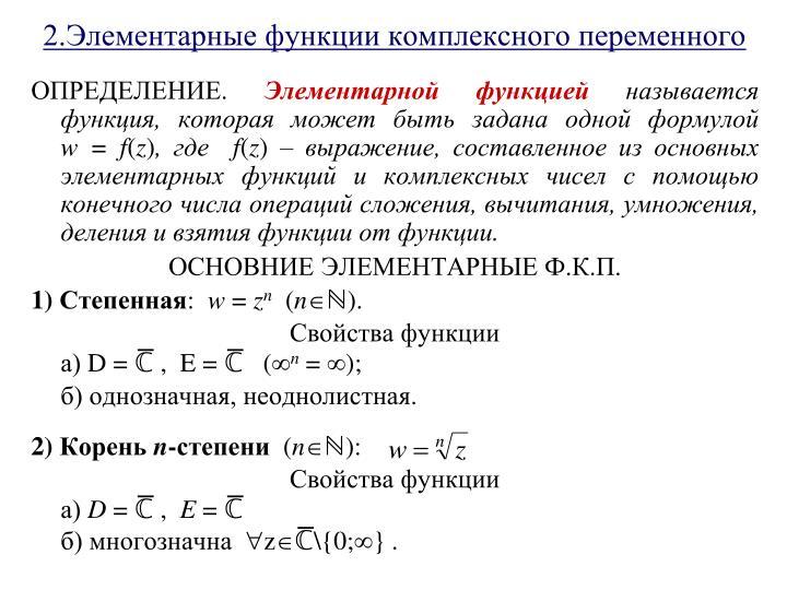 2.Элементарные функции комплексного переменного