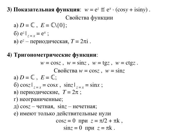 3) Показательная функция