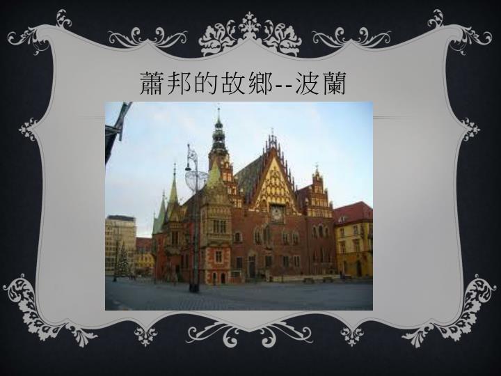 蕭邦的故鄉