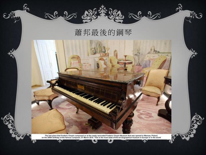 蕭邦最後的鋼琴