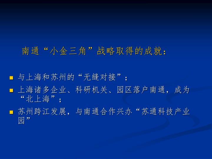"""南通""""小金三角""""战略取得的成就:"""