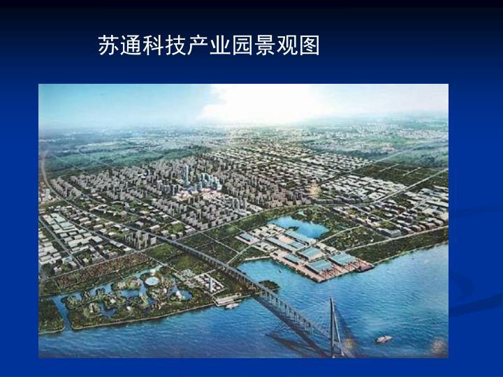 苏通科技产业园景观图