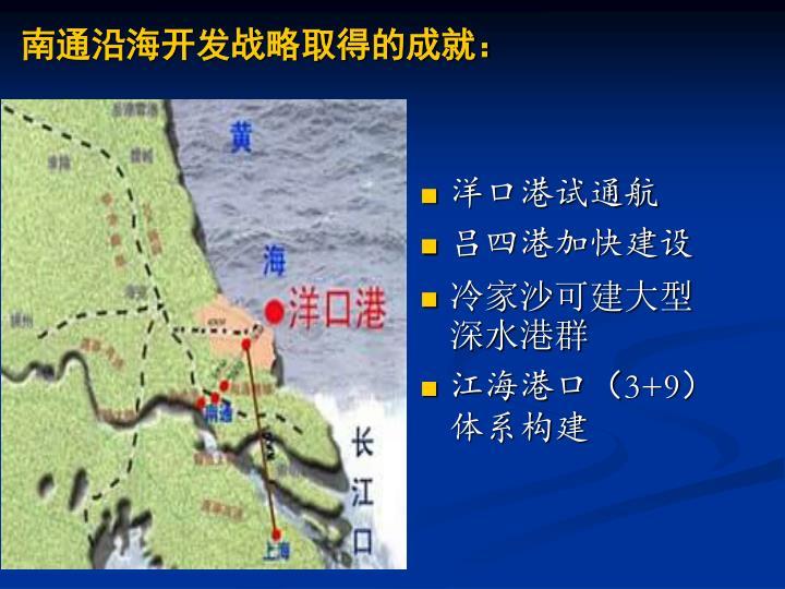 南通沿海开发战略取得的成就: