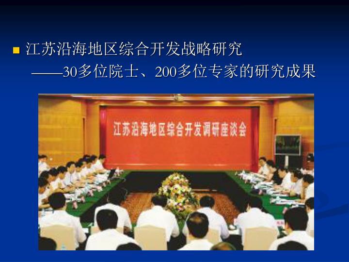 江苏沿海地区综合开发战略研究