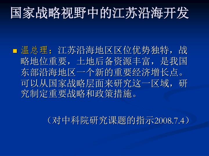 国家战略视野中的江苏沿海开发