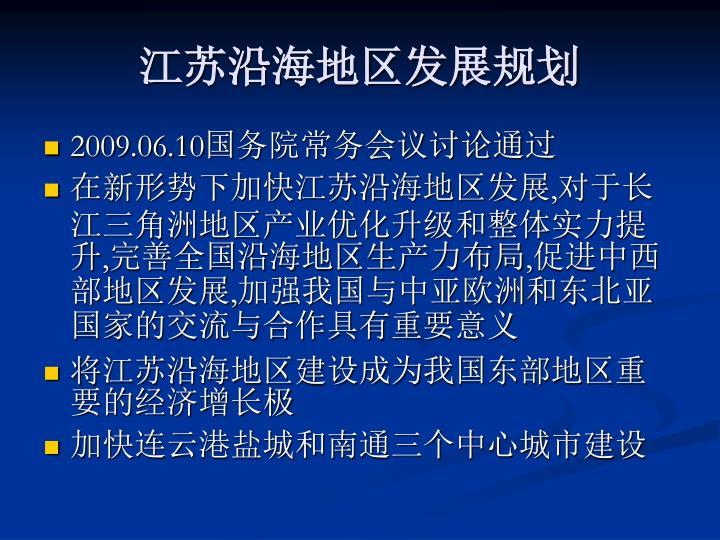 江苏沿海地区发展规划