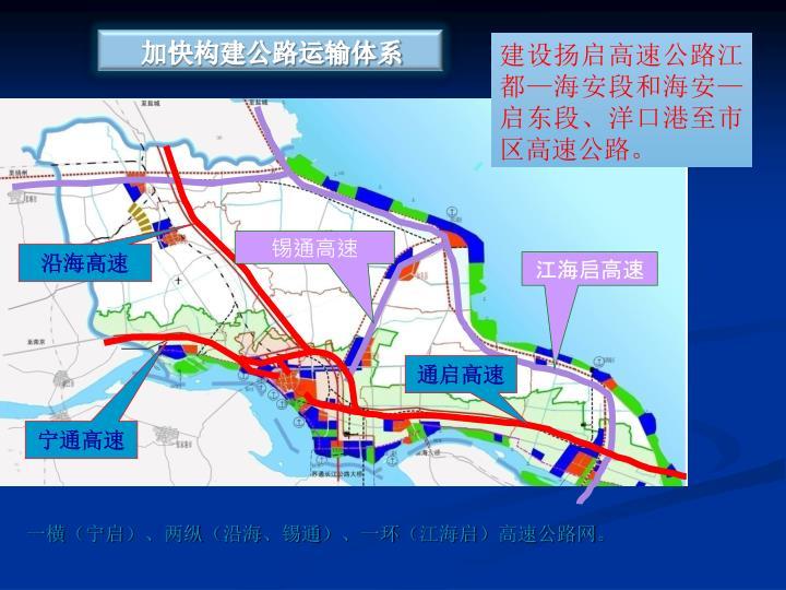 加快构建公路运输体系