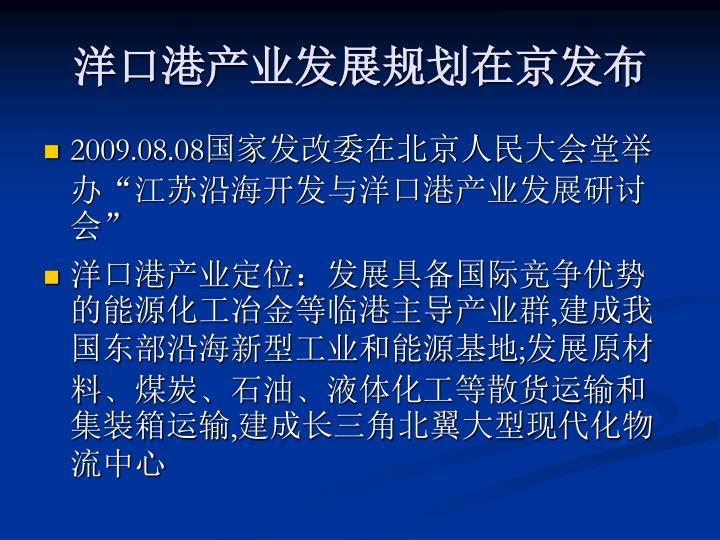 洋口港产业发展规划在京发布