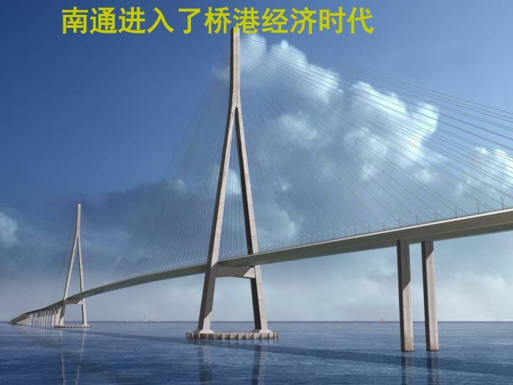南通进入了桥港经济时代