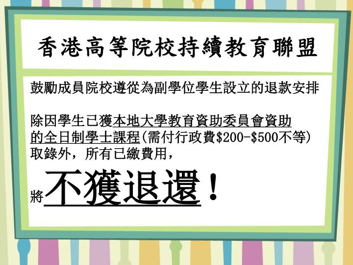 香港高等院校持續教育聯盟