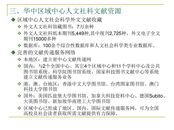 三、华中区域中心人文社科文献资源