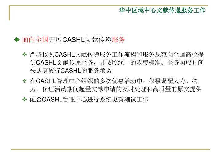华中区域中心文献传递服务工作