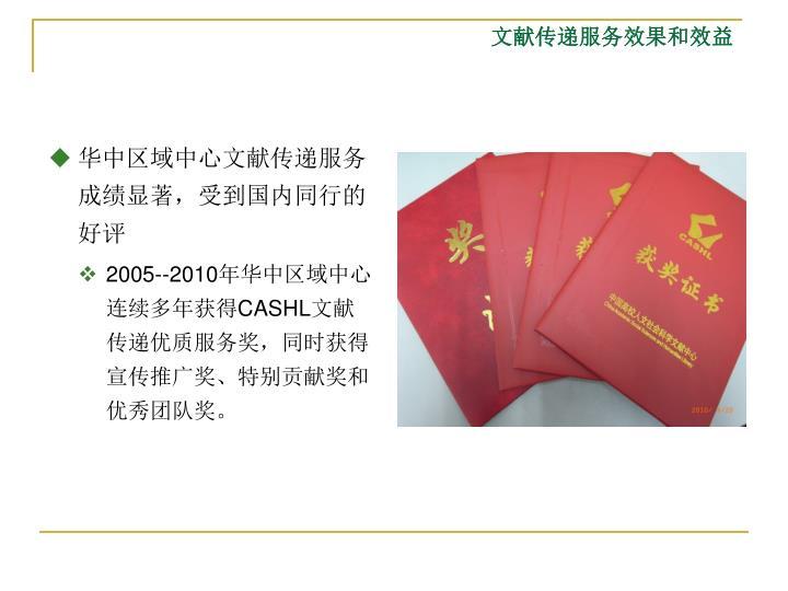 华中区域中心文献传递服务成绩显著,受到国内同行的好评