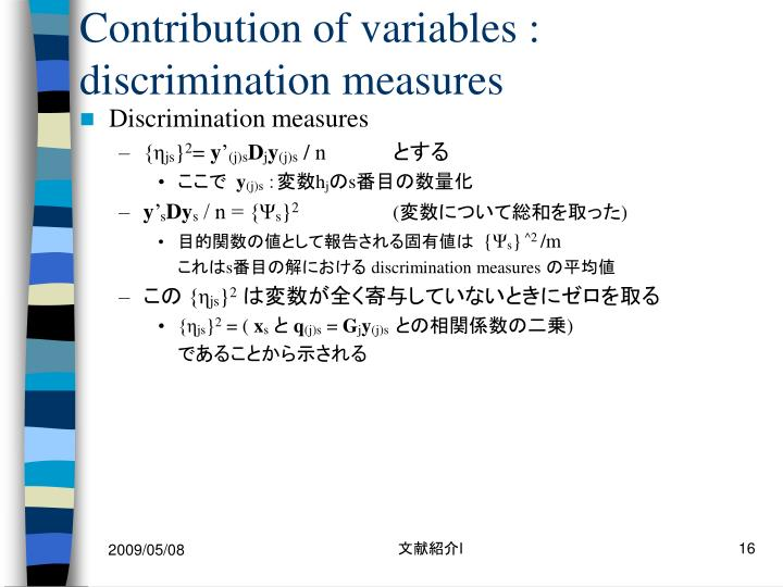 Contribution of variables : discrimination measures