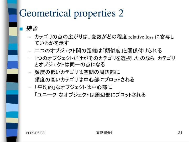 Geometrical properties 2