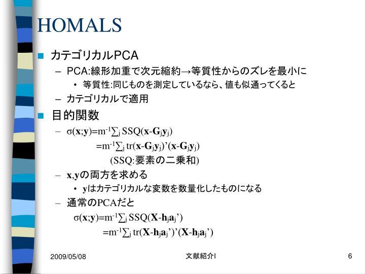 HOMALS