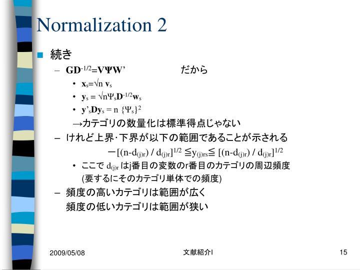 Normalization 2