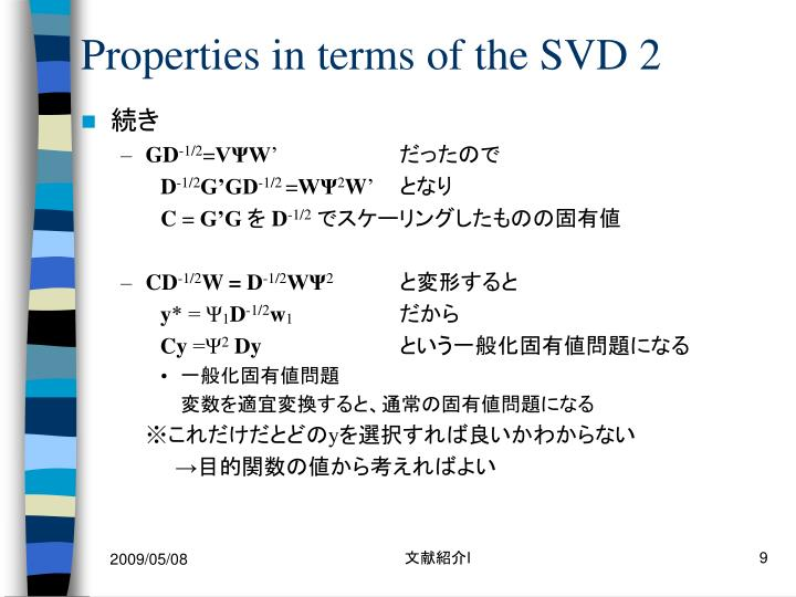 Properties in terms of the SVD 2