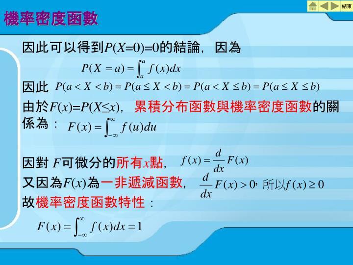 機率密度函數