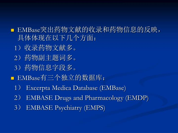 EMBase