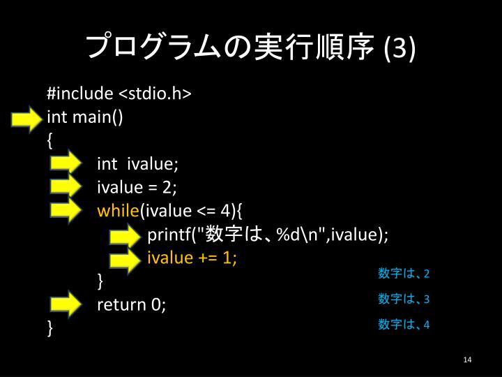 プログラムの実行順序