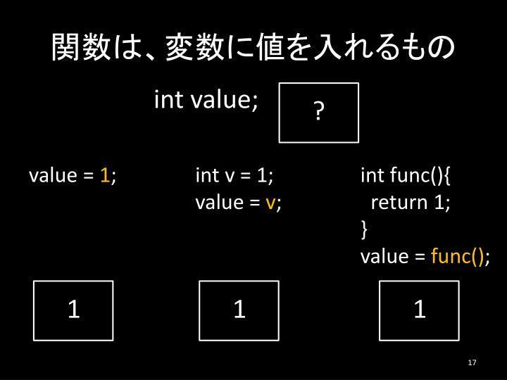 関数は、変数に値を入れるもの
