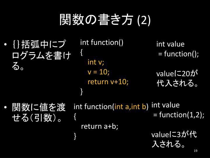 関数の書き方