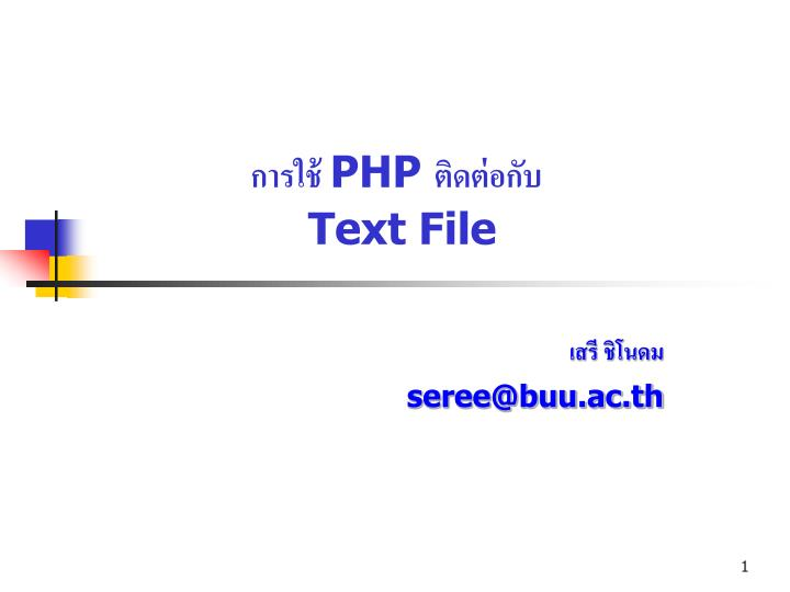 Php text file