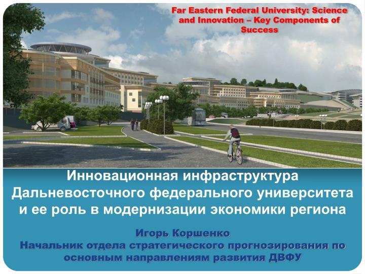 Far Eastern Federal University: Science and Innovation  Key Components of Success