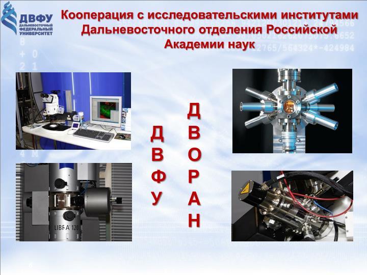 Кооперация с исследовательскими институтами Дальневосточного отделения Российской Академии наук