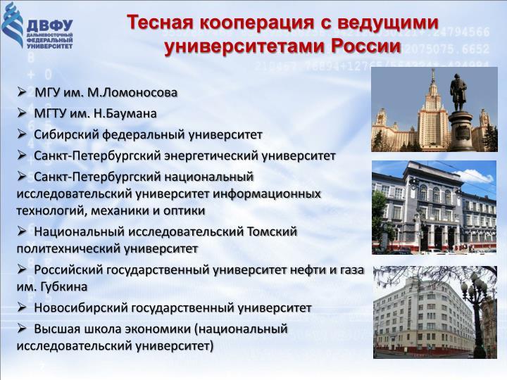 Тесная кооперация с ведущими университетами России