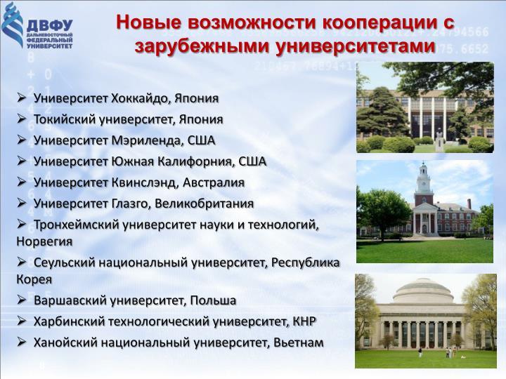 Новые возможности кооперации с зарубежными университетами