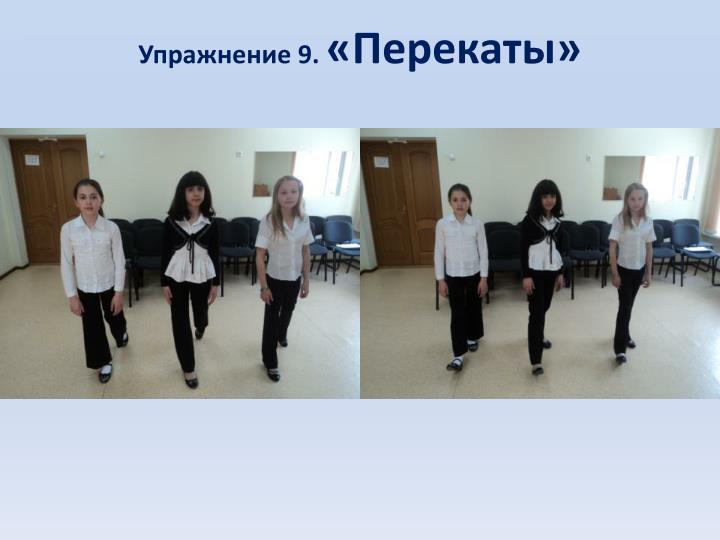 Упражнение 9.