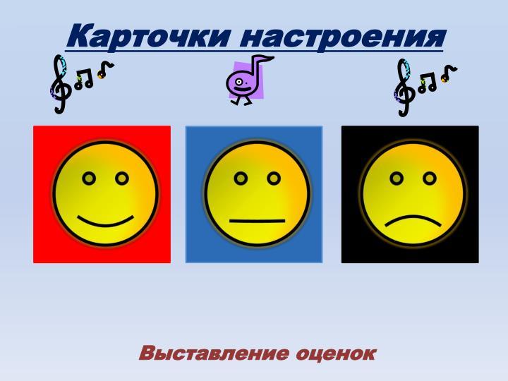 Карточки настроения