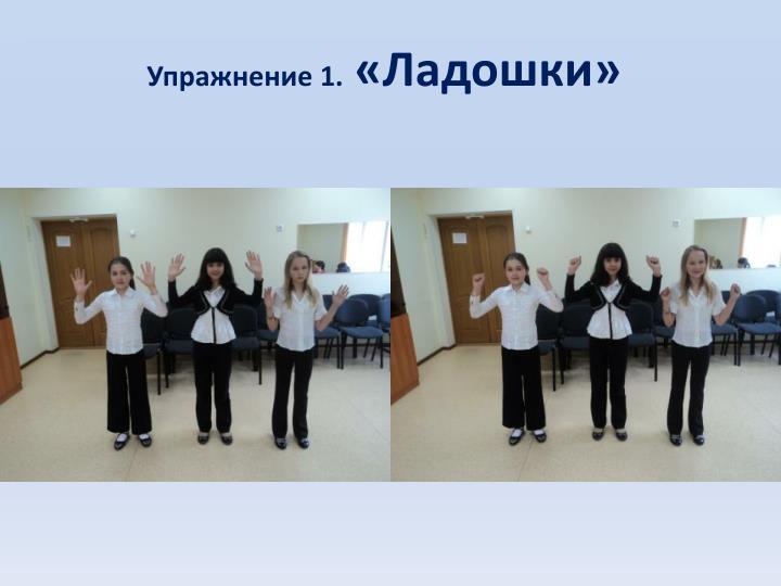 Упражнение 1.
