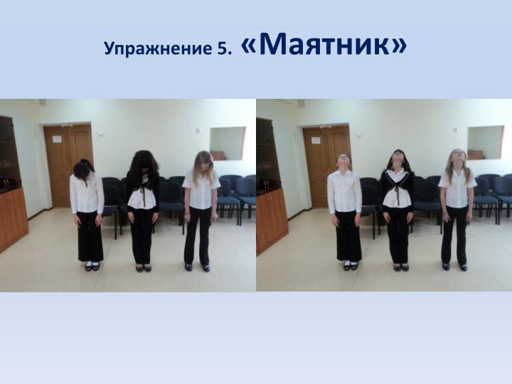 Упражнение 5.
