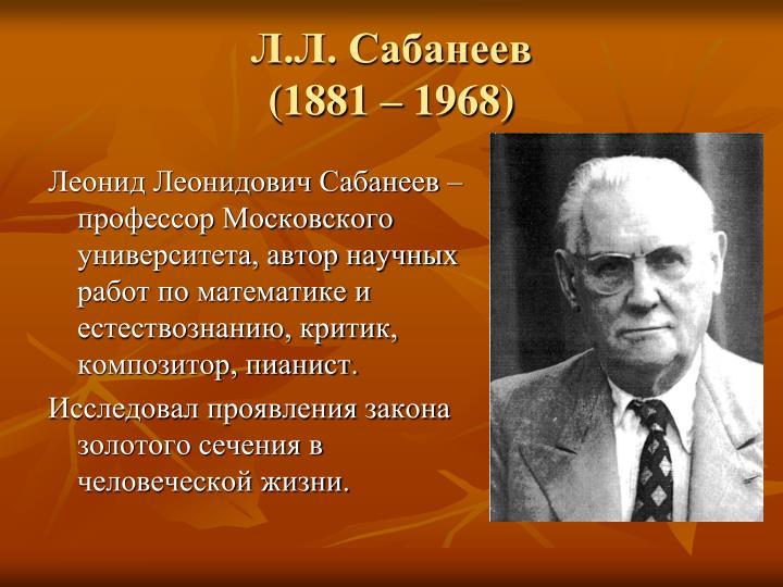 Л.Л. Сабанеев
