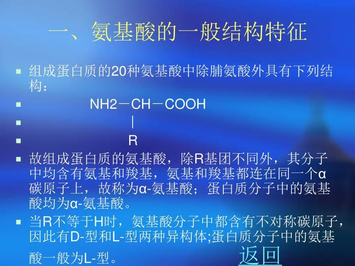 一、氨基酸的一般结构特征