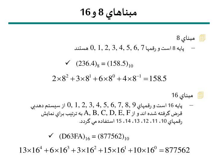 مبناهاي 8 و 16