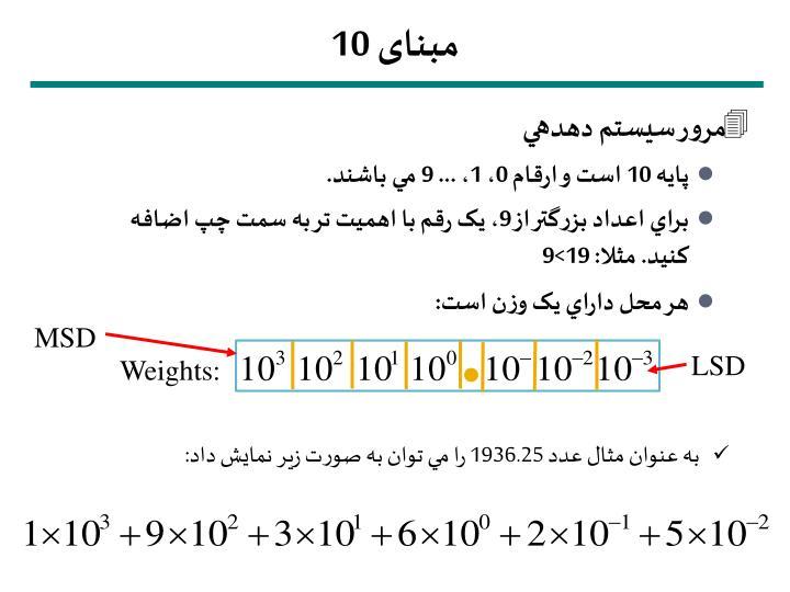 مبنای 10