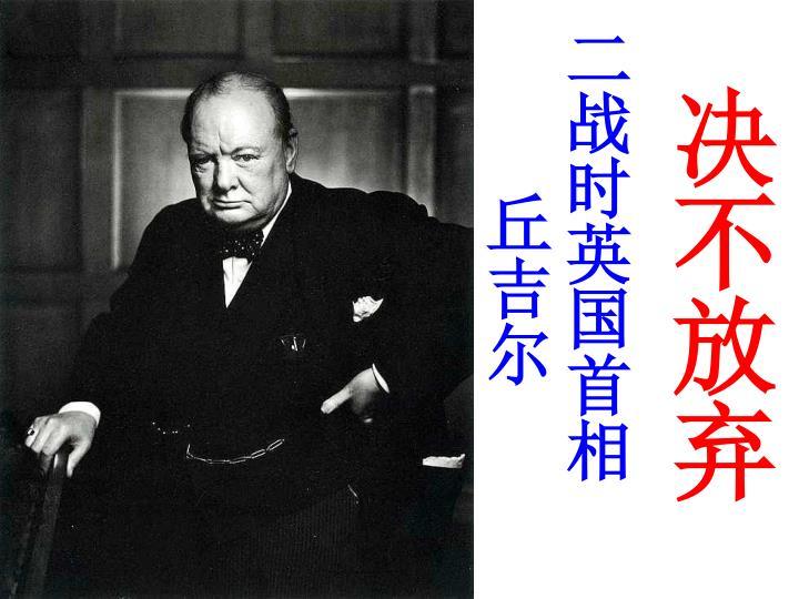 二战时英国首相