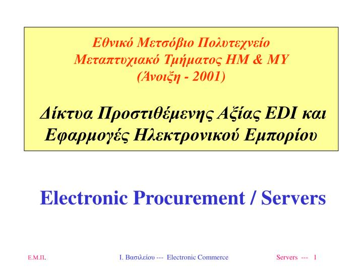 Electronic procurement servers