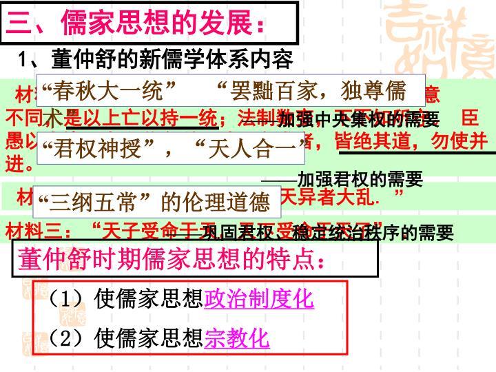三、儒家思想的发展: