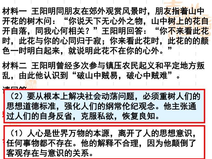 材料一 王阳明同朋友在郊外观赏风景时,朋友指着山中开花的树木问:
